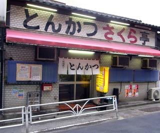 さくら亭の激安とんかつ @渋谷