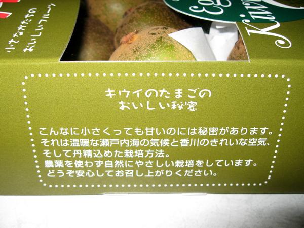 新種の「香粋」(こうすい)「キウイのたまご」を食す!