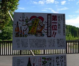 鹿児島県の芋焼酎で一位になった「明るい農村」 @霧島町蒸留所