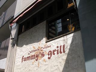 恵比寿「fummy's grill」でランチを食す!