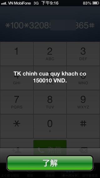 ベトナム携帯「MobiFone」購入