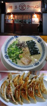 ○金「まるきん」ラーメンを食す!