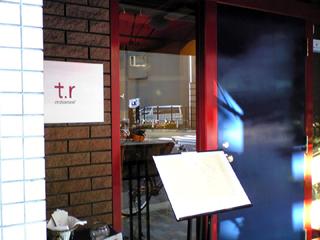 恵比寿 フレンチレストラン「restaurant t.r(ティアール)」でカレーを食す!