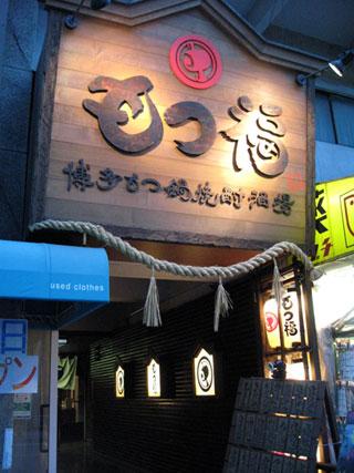 赤坂『博多もつ鍋焼酎酒場