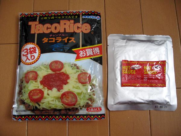 オキハムのTacoRice(タコライス)