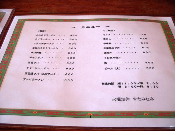 愛媛「すたみな亭」の中華料理を食す!