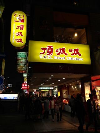 台湾のファーストフードの元祖「TKK 頂呱呱」が始めたBAR @忠孝敦化駅・台北