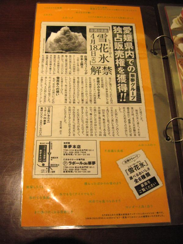台湾スイーツ「雪花氷(シェーファーピン)」かき氷を食す!