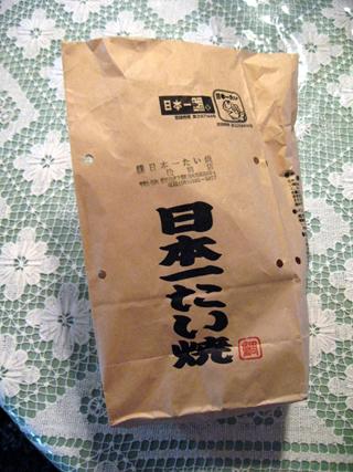 福岡県太宰府に本店のある有限会社二鶴堂の「日本一たい焼き」を食す!