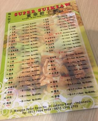 俺の餃子(Super Suikiaw) @ジャカルタ