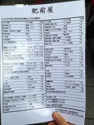 台北一旨い鰻店「肥前屋(ひぜんや)」 @中山北路・台北