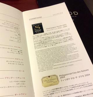 海外赴任後5度目の帰国 --日本航空「JL726」便--SKY SUITE 777(スカイスイート777)」のファーストクラス