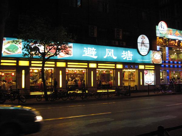 花園飯店近くの『避風塘(Bi Feng Tang)』