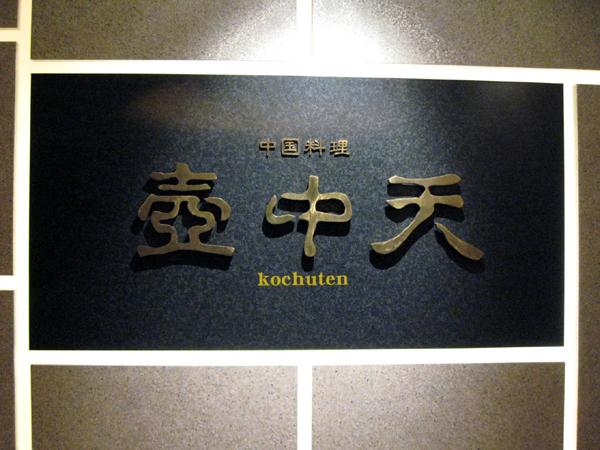 沖縄ラグナガーデン「壺中天」にて中国料理を食す!