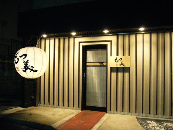 恵比寿「もつ義」のモツ鍋