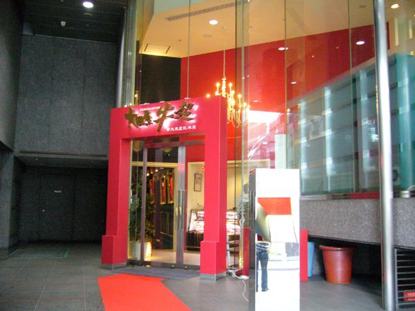 麻布十番の大田原牛(おおたわらぎゅう)のお店「牛超(ぎゅうちょう)」でランチを食す!