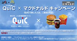 JAL QuiC×マクドナルドキャンペーン