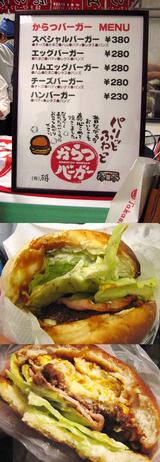 ハンバーガーの元祖といえば佐賀の「唐津バーガー」