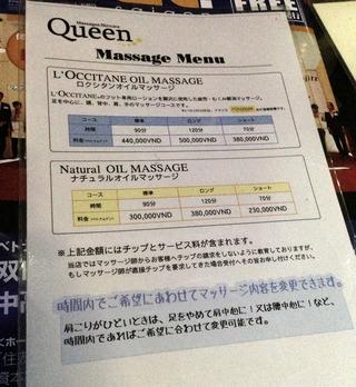 日本人経営の安心マッサージ店「Queen」 @ホーチミン・1区