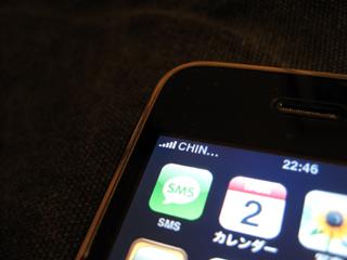 「iPhone」のSIMロック解除に成功。