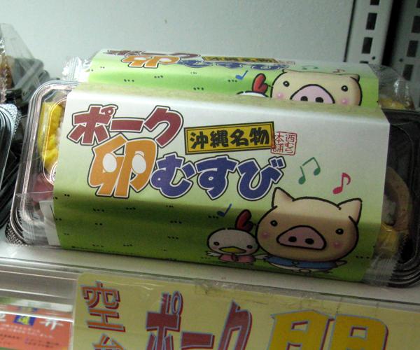 沖縄名物?「ポーク卵むすび」を食す!