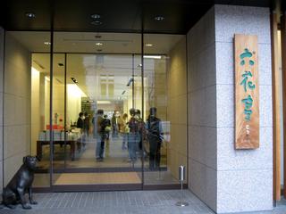 帯広の六花亭本店でスイーツを食す!