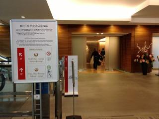 成田空港の新旧JALラウンジ