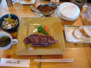 喜多郡内子町五十崎乙「windy hill 楓」で伊予牛ステーキを食す!