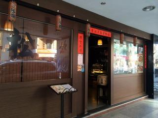 日本料理「松」 @台北・林森北路