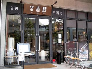 恵比寿『京鼎樓』の本場台湾の小籠包ランチを食す!