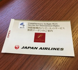 ジャカルタ赴任後31度目の帰国 --日本航空「JL725」便--SKY SUITE 777(スカイスイート777)」