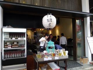 かき専門店「牡蠣屋」 @宮島