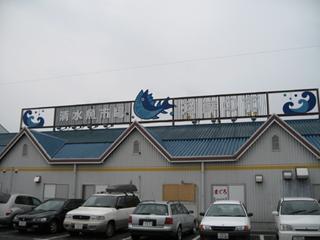 静岡県・清水港「河岸の市(かしのいち)」でまぐろを食す!