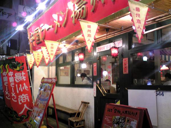赤坂の「揚州商人(ようしゅうしょうにん)」で冷し黒酢麺を食す!