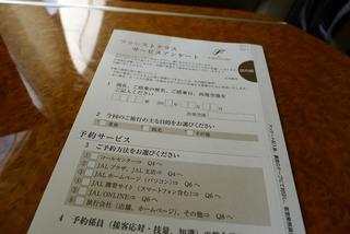 日本航空JALファーストクラスの機内食2012年3月
