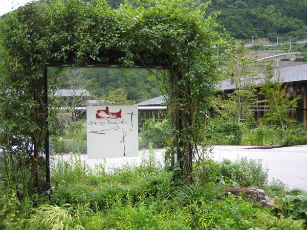 オーベルジュ土佐山(トサヤマ)にてランチを食す!