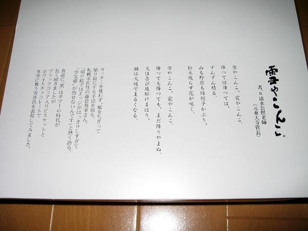 北海道・六花亭の「雪やこんこ」を食す!