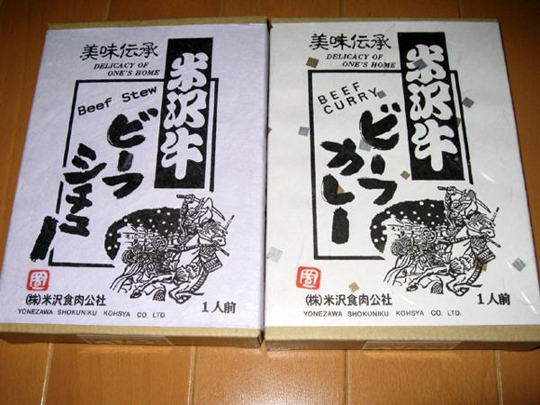 米沢牛のレトルト「ビーフシチュー」と「ビーフカレー」