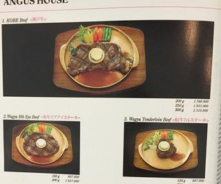 日本式ステーキレストラン「Angus House」 @ジャカルタ・スナヤンシティ