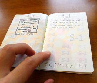 パスポートを増刷してみた!