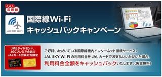 飛行中にインターネットができる「JAL SKY Wi-Fi」