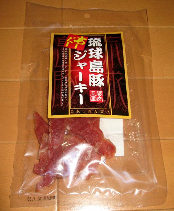 琉球島豚「アグー(あーぐー)」のジャーキーを食す!