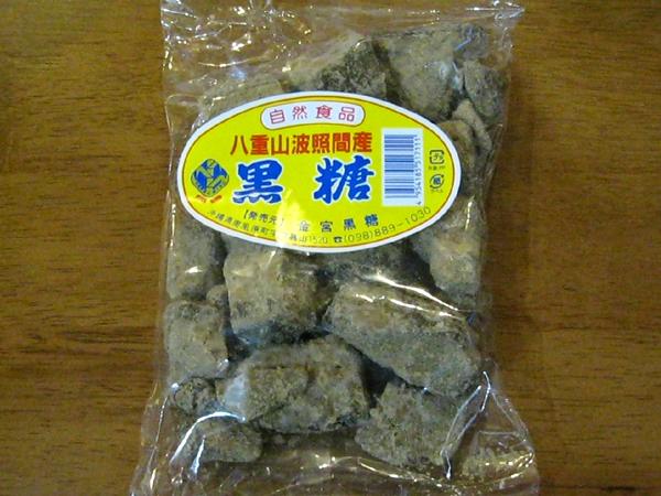 八重山波照間産「黒糖」を食す!