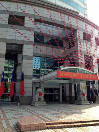 台北 国民党本部