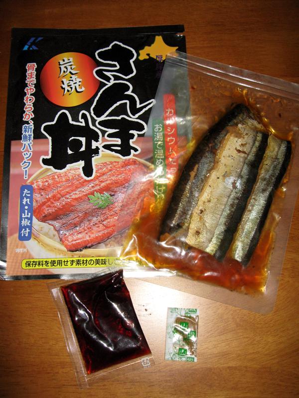 北海道厚岸産「炭焼き 秋刀魚丼」を食す!
