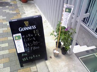 恵比寿「中山家のインディーなチキンカレー」を食す!