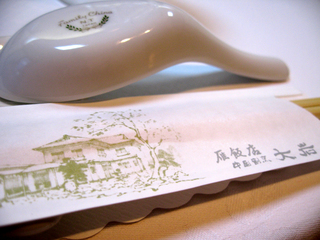 愛媛・松山、雁飯店「中国割烹 大岩」でヌーベルシノアを食す!