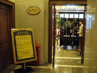 上海・東湖賓館の朝食「玉兰斤」