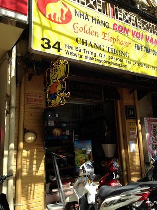 サイゴン一のタイ料理「ゴールデンエレファント」 @ホーチミン