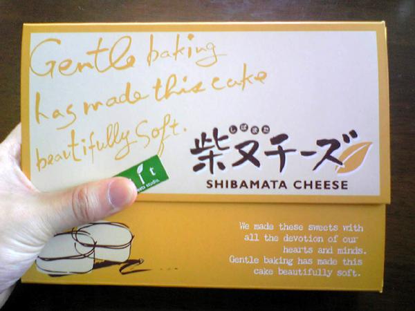 柴又「ビスキュイ」の柴又チーズケーキを食す!